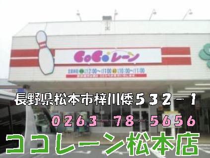 ココレーン松本店